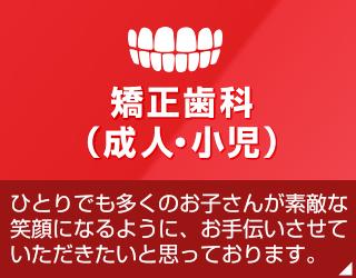 矯正歯科(成人・小児)